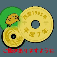 五円1995年(平成7年)
