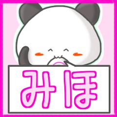 ★みほ★名前スタンプfeat.甘パン