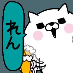 ★れん★男の名前スタンプ