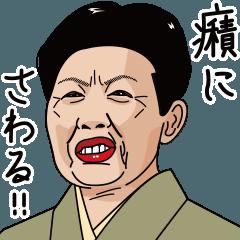 [LINEスタンプ] 熟女・おばさんたち6 (1)