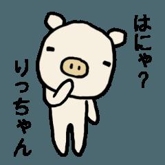 りっちゃん専用スタンプ(ぶた)