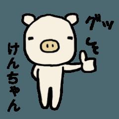 けんちゃん専用スタンプ(ぶた)