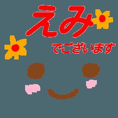 【えみ】が使う顔文字スタンプ 敬語