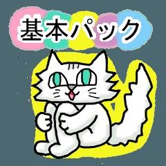 ネコで伝える基本の言葉