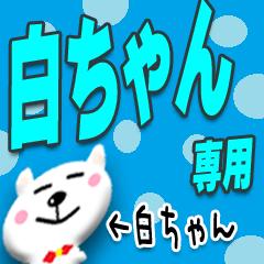 ★白ちゃん★専用