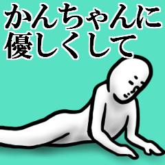 [LINEスタンプ] 【かんちゃん】が使う名前スタンプ40個