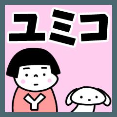 [ユミコ]名前スタンプ