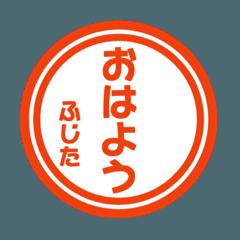【ふじた専用】ハンコ風スタンプ