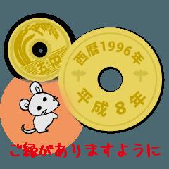 五円1996年(平成8年)