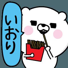 ★いおり★男の名前スタンプ