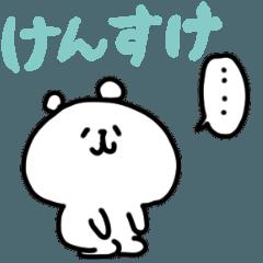 I am けんすけ