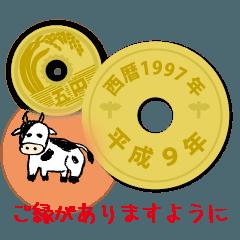 五円1997年(平成9年)