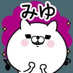☆みゆ☆が使う名前あだ名スタンプ