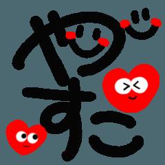 [LINEスタンプ] 【名前】やすこ が使えるスタンプ。 (1)
