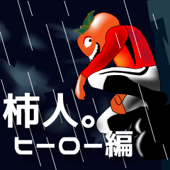 柿人。ヒーロー編