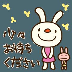 てるてるうさぎ6(敬語)