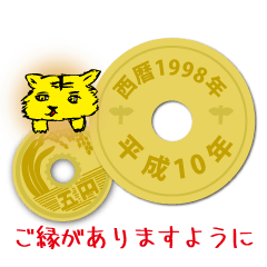 五円1998年(平成10年)