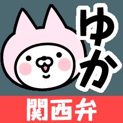 【ゆか】の関西弁の名前スタンプ