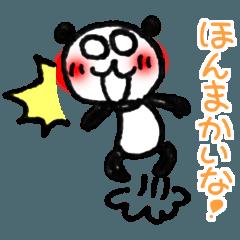 関西弁で使いやすい!手描きパンダ22