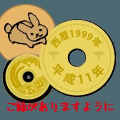 五円1999年(平成11年)