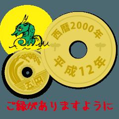 五円2000年(平成12年)