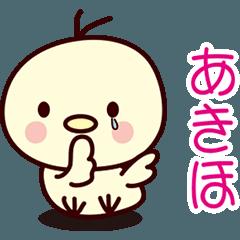 動く-とりさんスタンプ【あきほ】