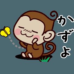 おさるすたんぷ【かずよ】