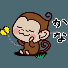 おさるすたんぷ【かな】