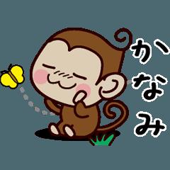 おさるすたんぷ【かなみ】