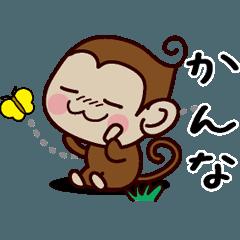 おさるすたんぷ【かんな】