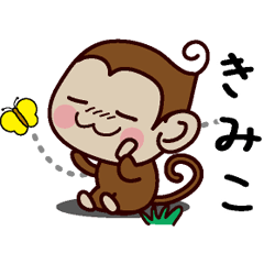おさるすたんぷ【きみこ】