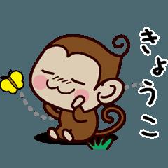おさるすたんぷ【きょうこ】