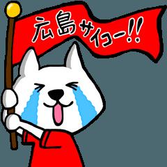 広島の野球を熱烈応援