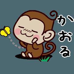 おさるすたんぷ【かおる】