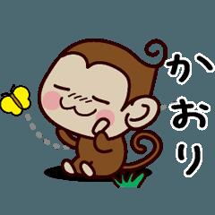 おさるすたんぷ【かおり】