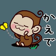 おさるすたんぷ【かえで】