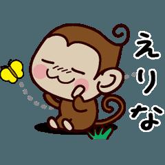 おさるすたんぷ【えりな】
