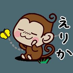 おさるすたんぷ【えりか】