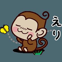 おさるすたんぷ【えり】