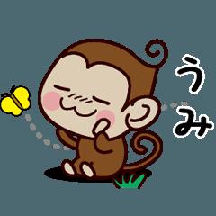 おさるすたんぷ【うみ】