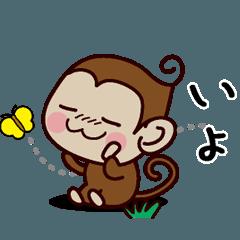 おさるすたんぷ【いよ】