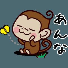 おさるすたんぷ【あんな】