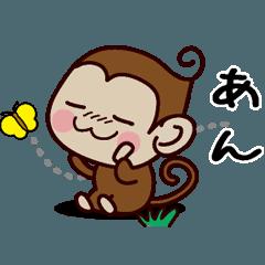 おさるすたんぷ【あん】