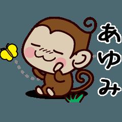 おさるすたんぷ【あゆみ】