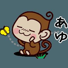おさるすたんぷ【あゆ】