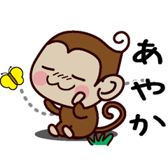 おさるすたんぷ【あやか】