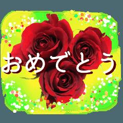 お祝いに花を♪Part2