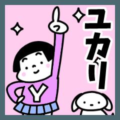 [ユカリ]名前スタンプ