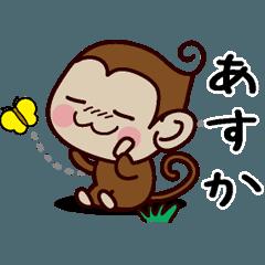 おさるすたんぷ【あすか】