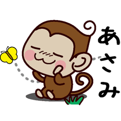 おさるすたんぷ【あさみ】
